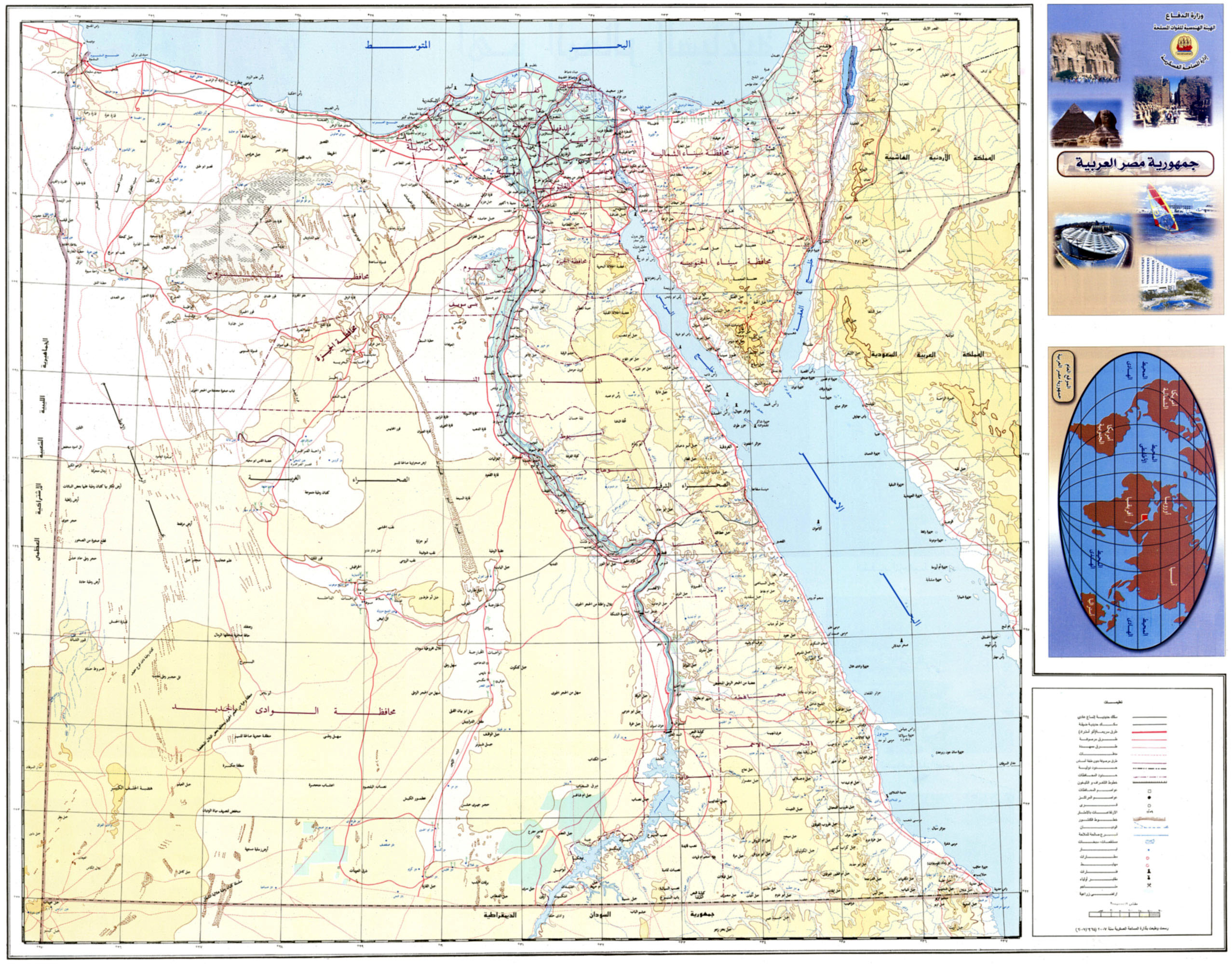 Large Detailed Elevation Map Of Egypt With Other Marks Egypt - Map of egypt elevation
