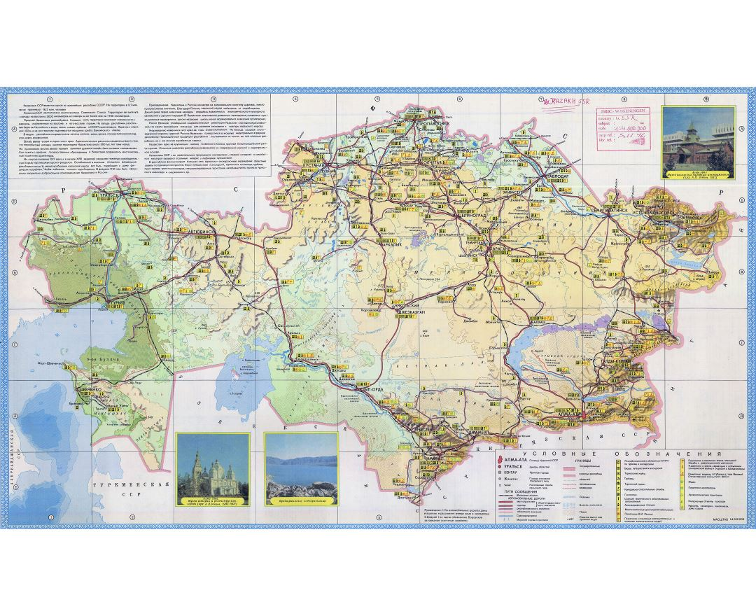 Large detailed tourist map of Kazakhstan in russian