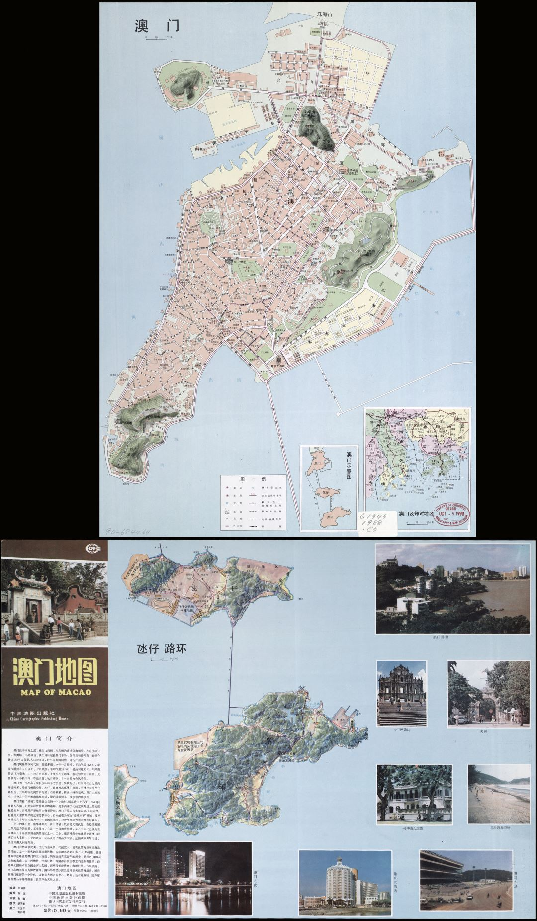 Large detailed tourist map of Macau in chinese - 1988