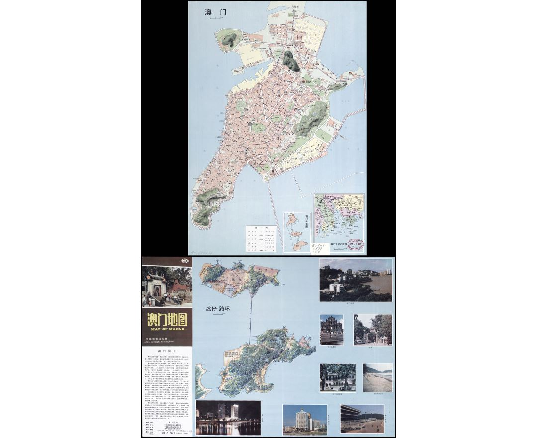 Large scale detailed tourist map of Macau in chinese - 1988