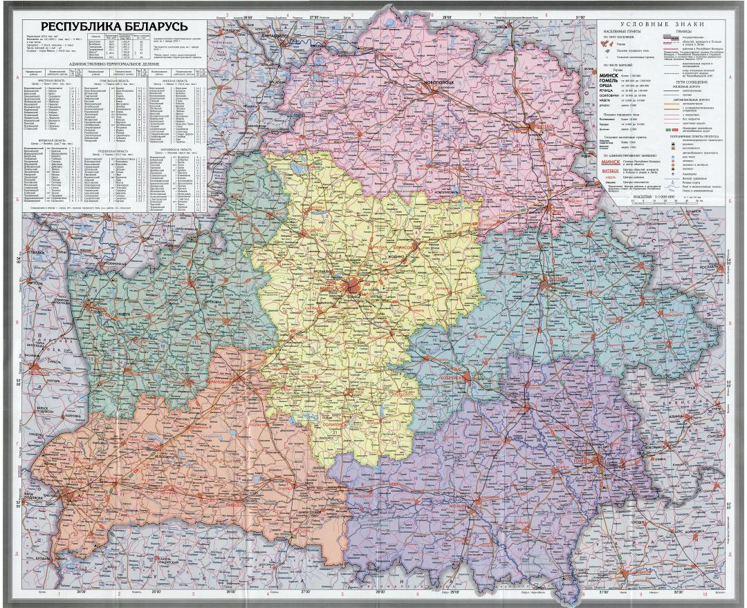 Large scale political and administrative map of Belarus with roads and all cities in russian