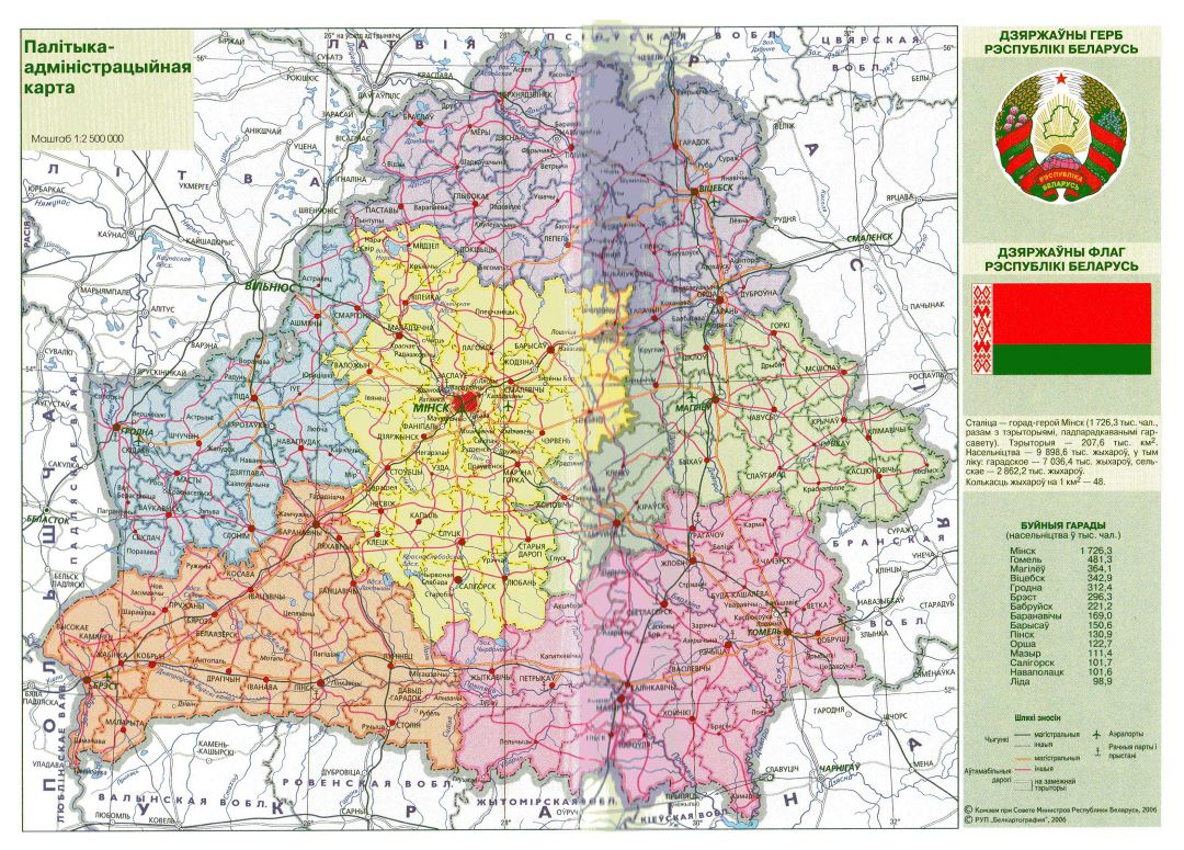 Large scale political and administrative map of Belarus with roads and cities in belarusian