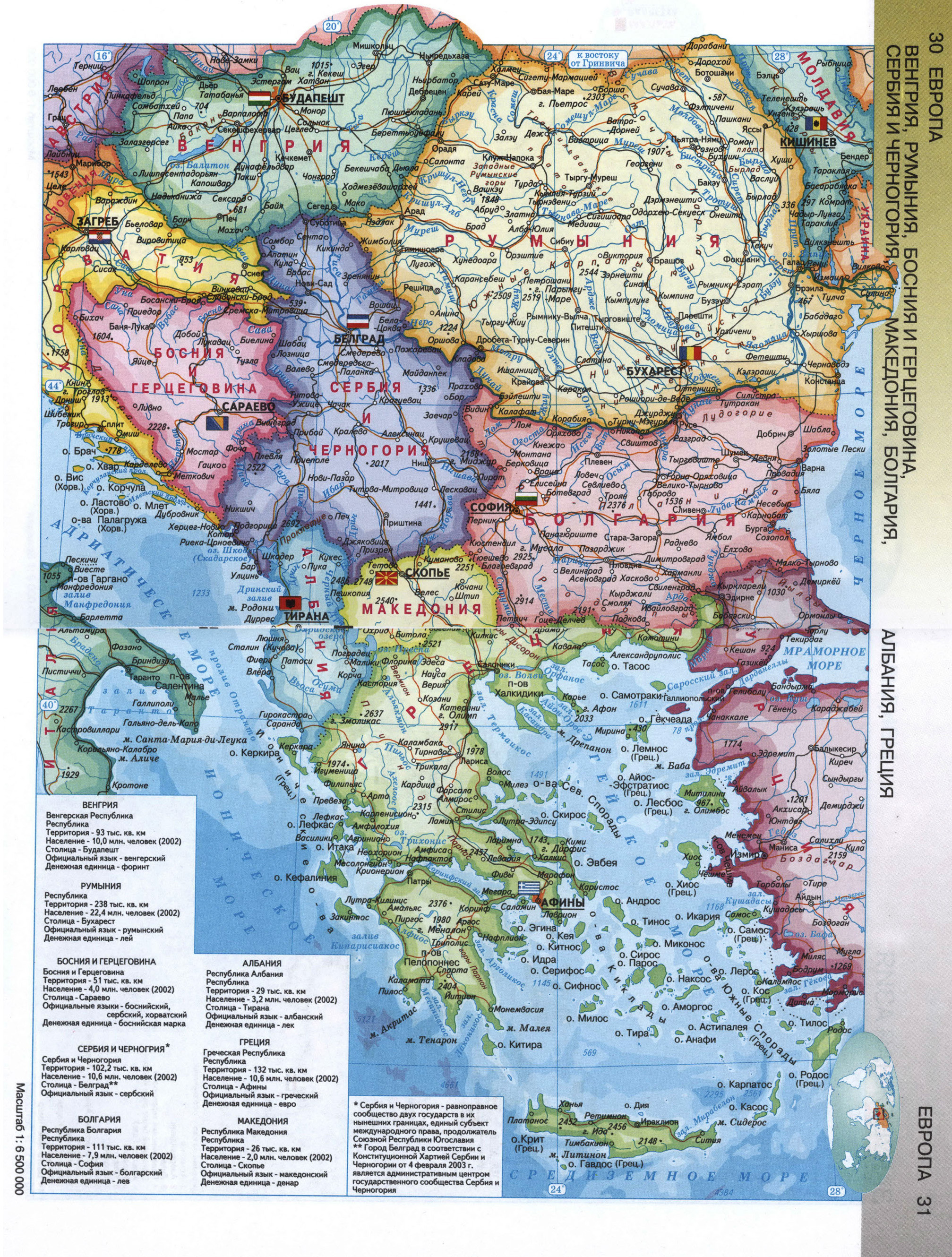 Detailed political map of south east europe in russian eastern detailed political map of south east europe in russian gumiabroncs Image collections