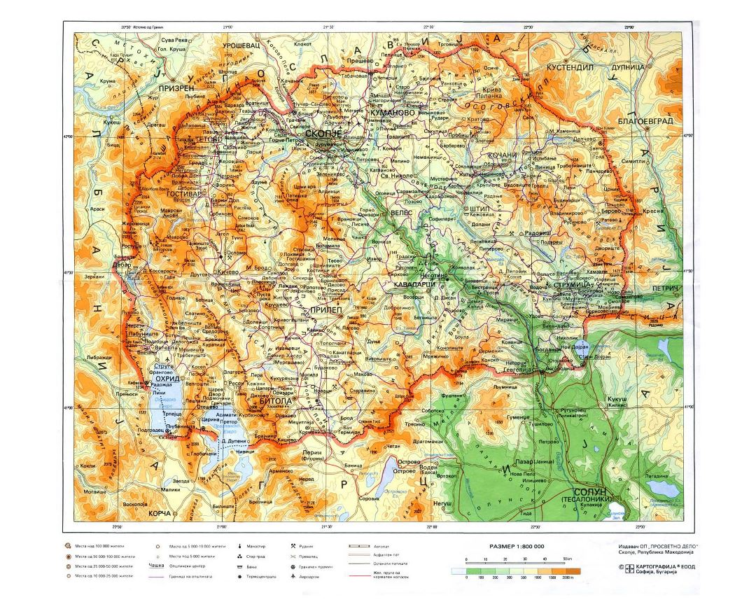 Maps of macedonia detailed map of macedonia in english tourist detailed physical map of macedonia publicscrutiny
