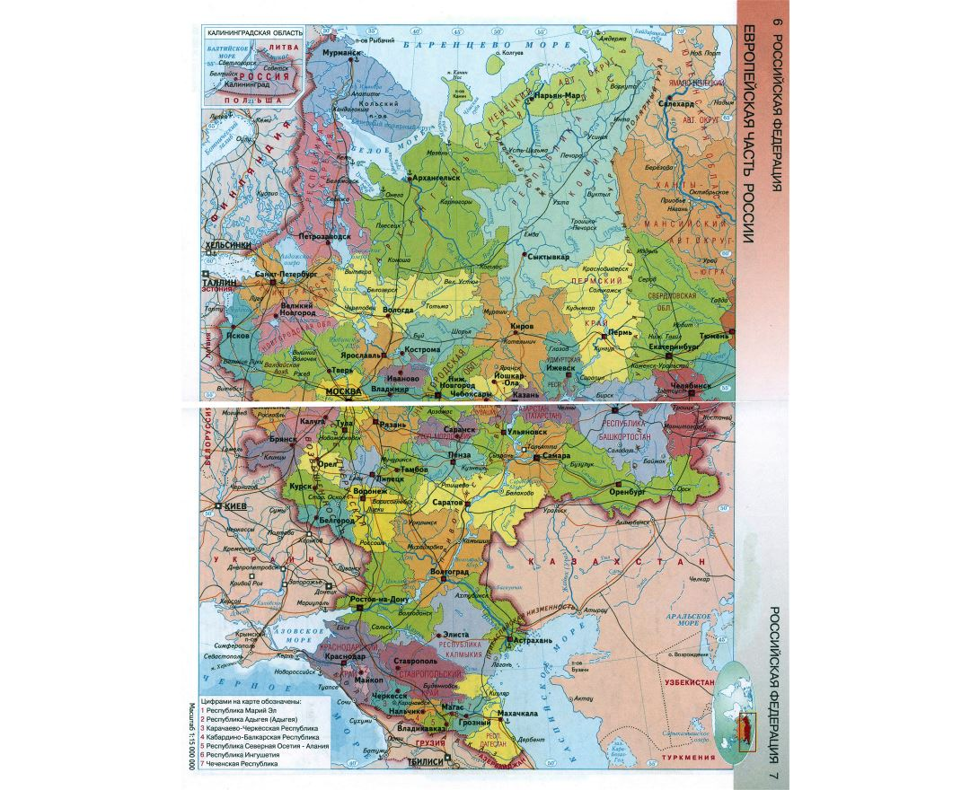 Large detailed map of European Part of Russian Federation in russian