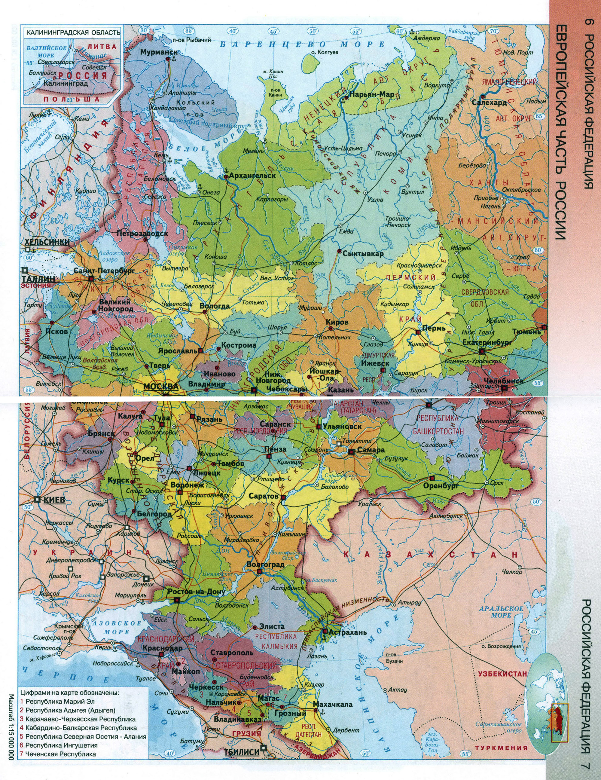 Large detailed map of European Part of Russian Federation in