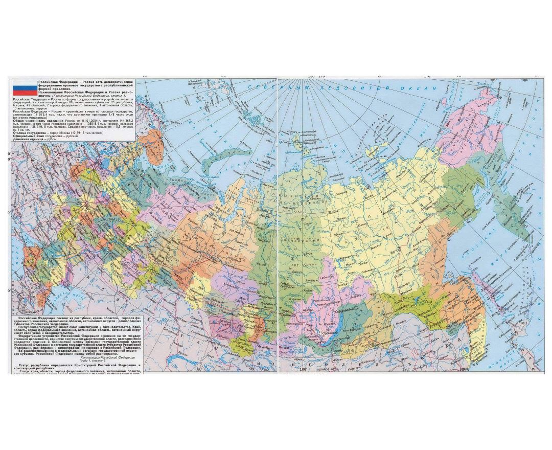 Large detailed political and administrative map of Russia with cities in russian