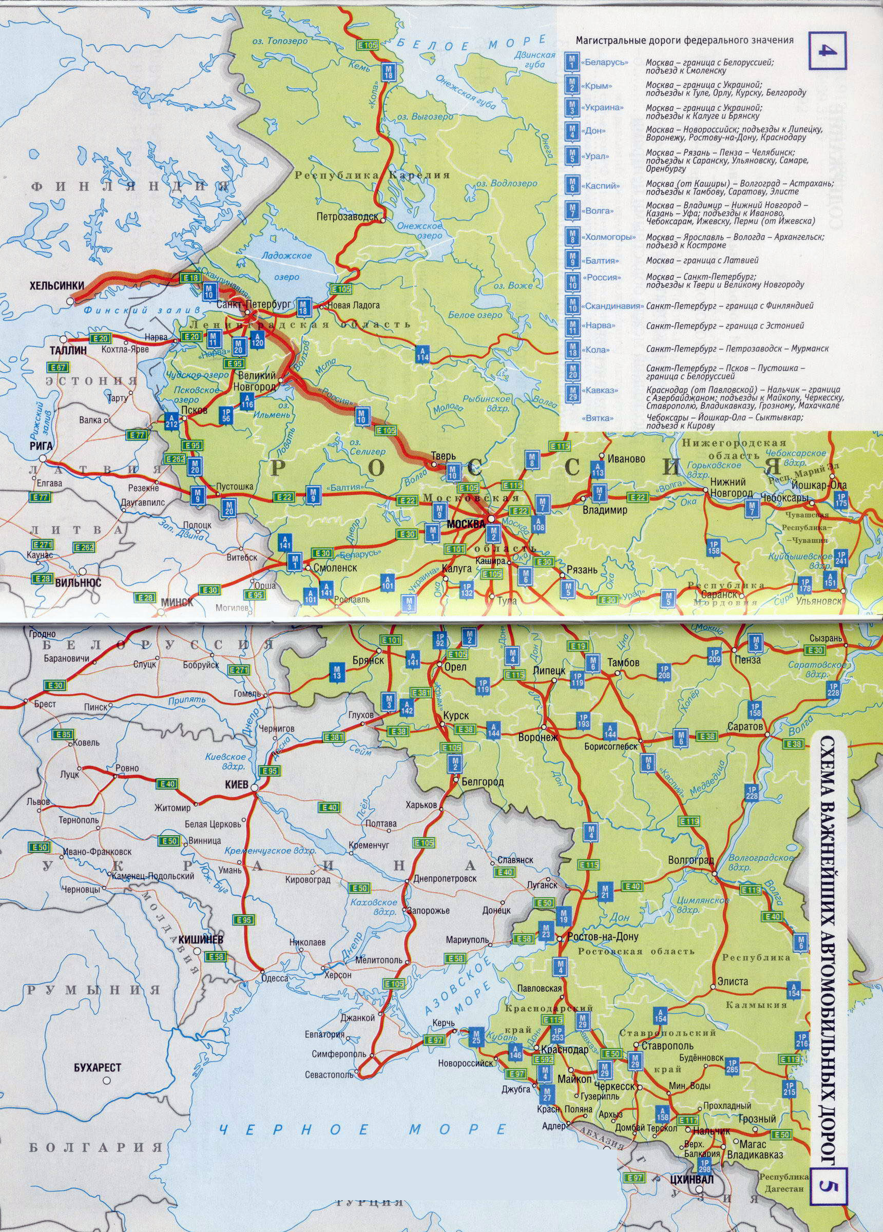 large detailed road map of the european part of russia in russian