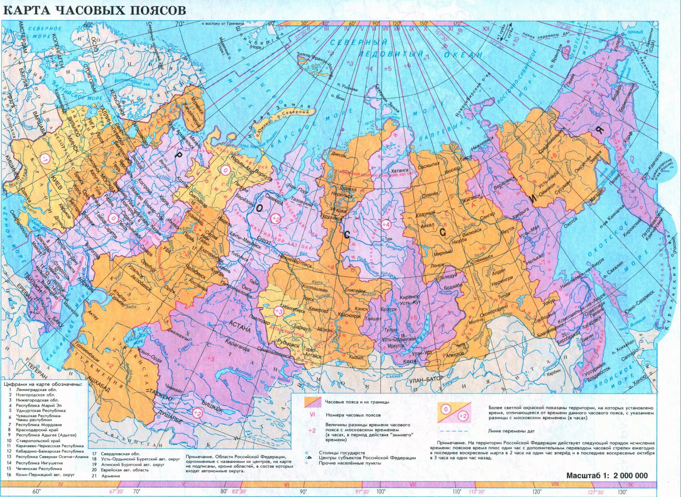 large map of time zones of russia in russian