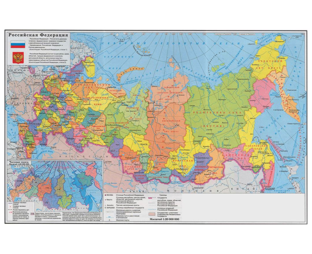 Maps Of Russia Detailed Map Of Russia In English And Russian - Russia administrative map