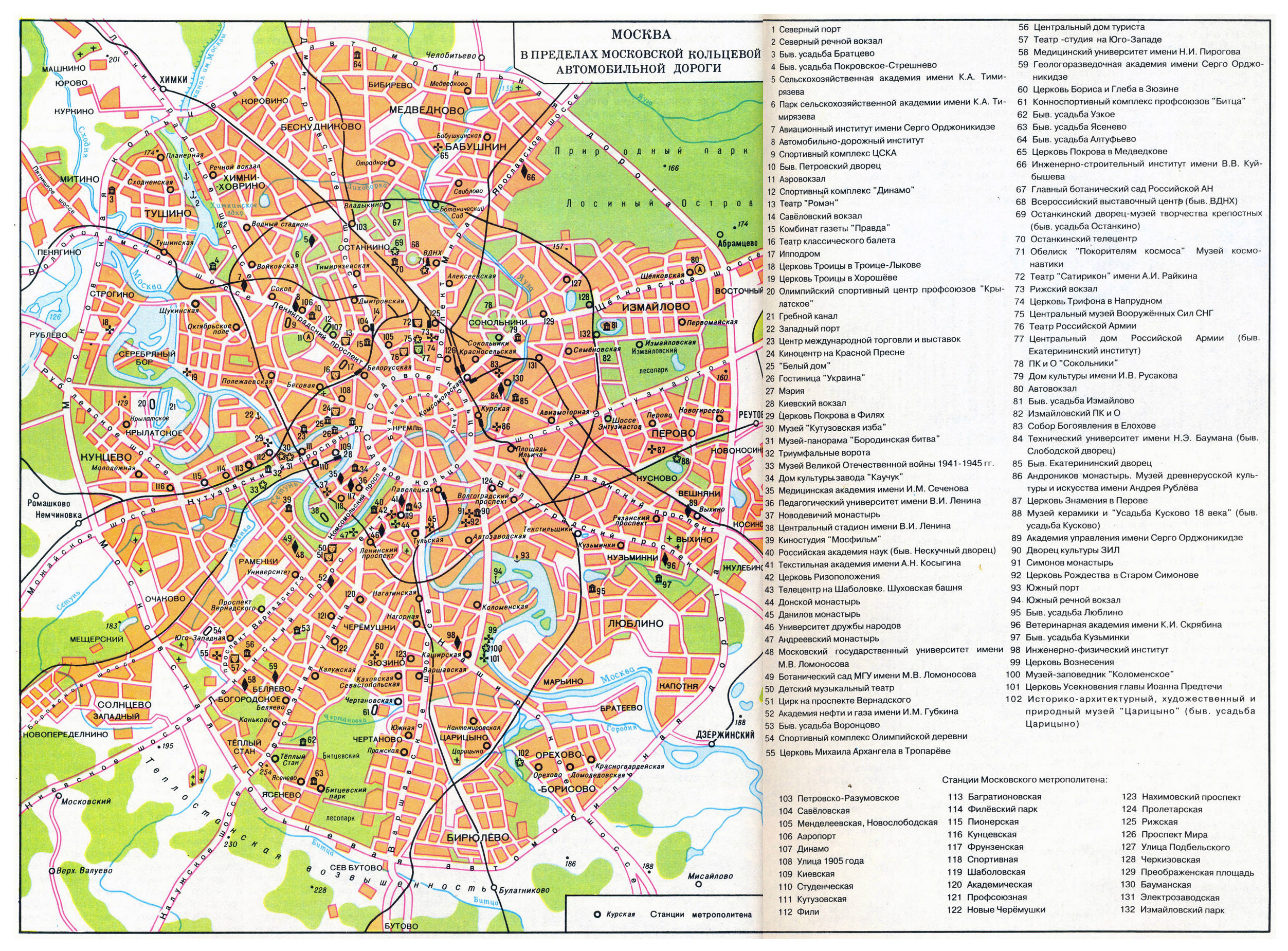 Large Tourist Map Of Moscow City In Russian Moscow Russia - Moscow russia on world map