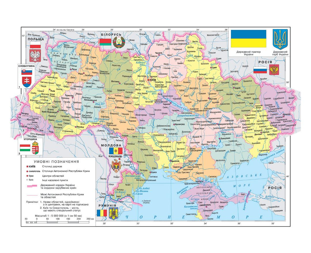 Detailed political and administrative map of Ukraine in ukrainian