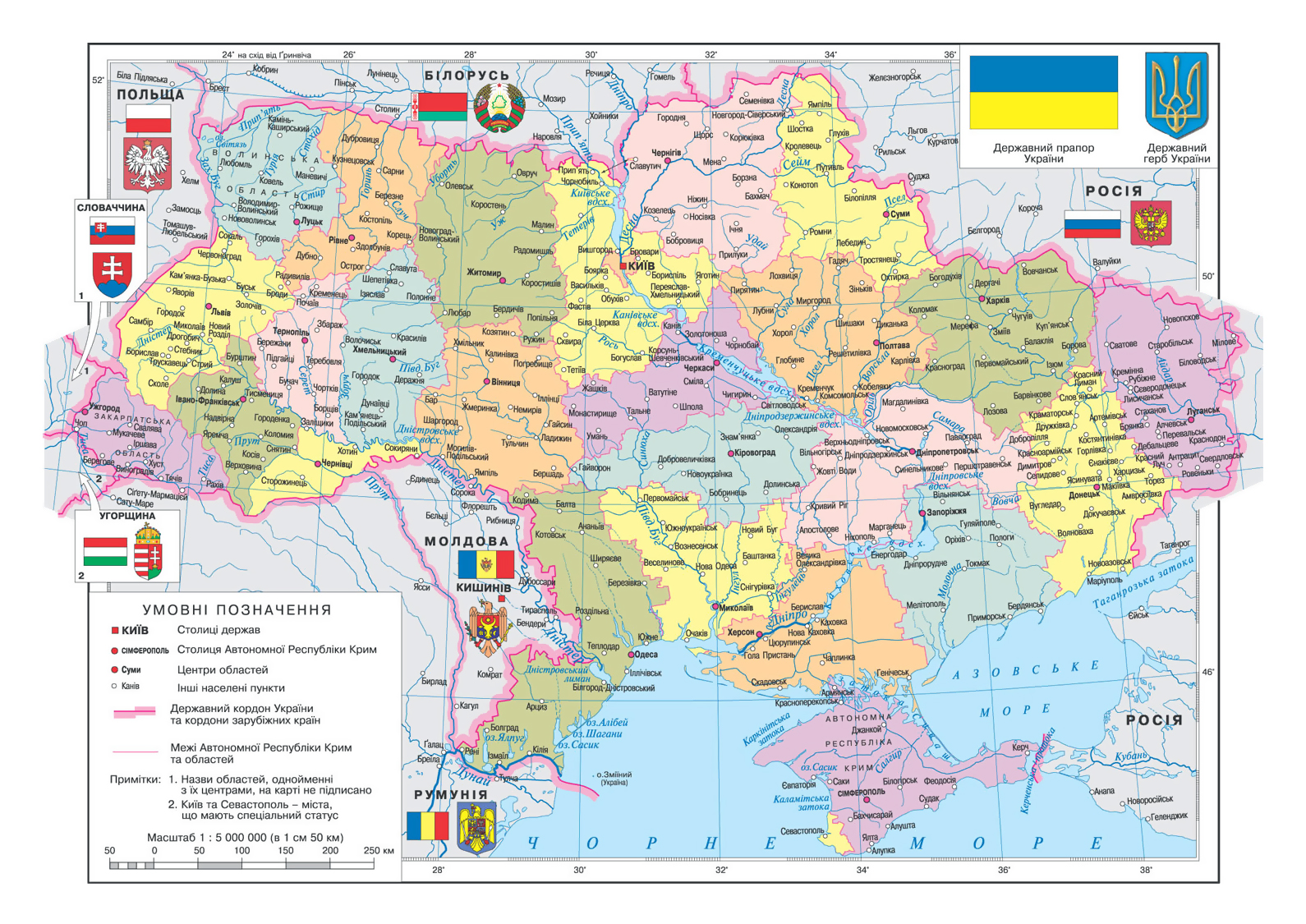 Ukraine On Map Of Europe.Detailed Political And Administrative Map Of Ukraine In Ukrainian