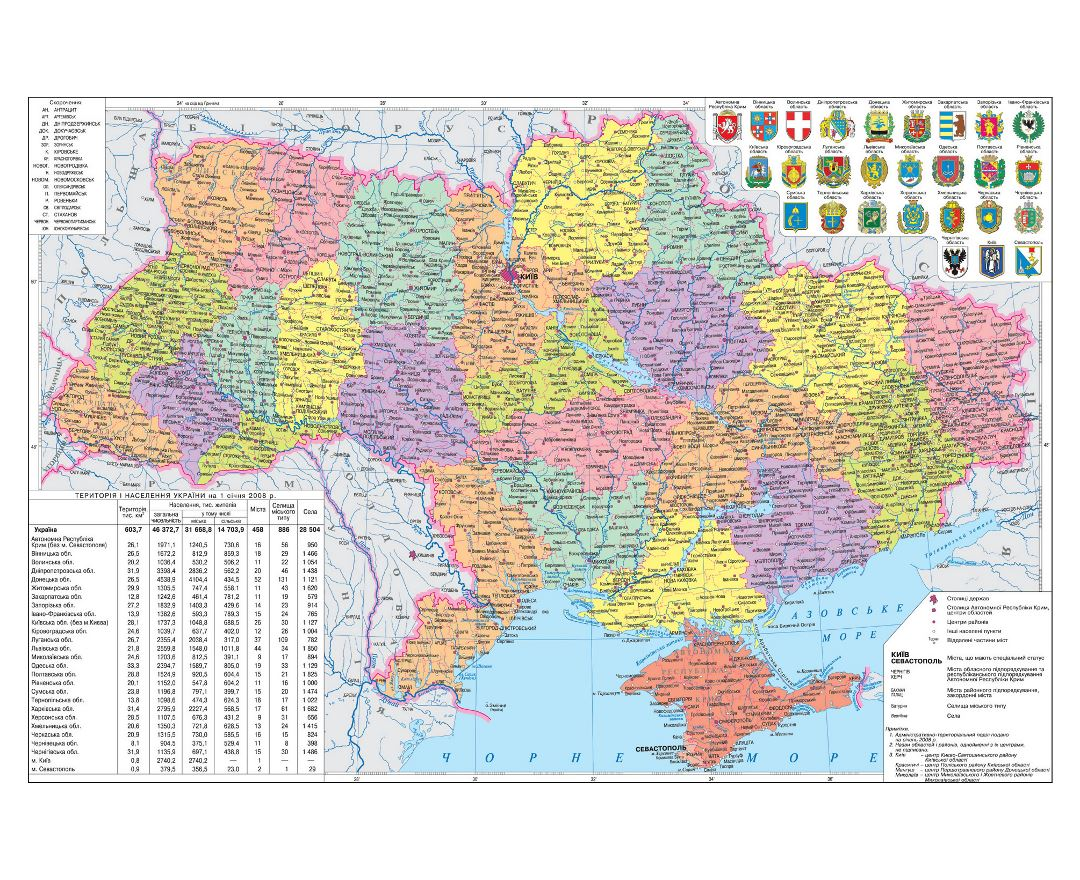 Detailed political and administrative map of Ukraine