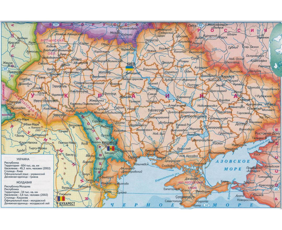 Large political and administrative map of Ukraine and Moldova in russian