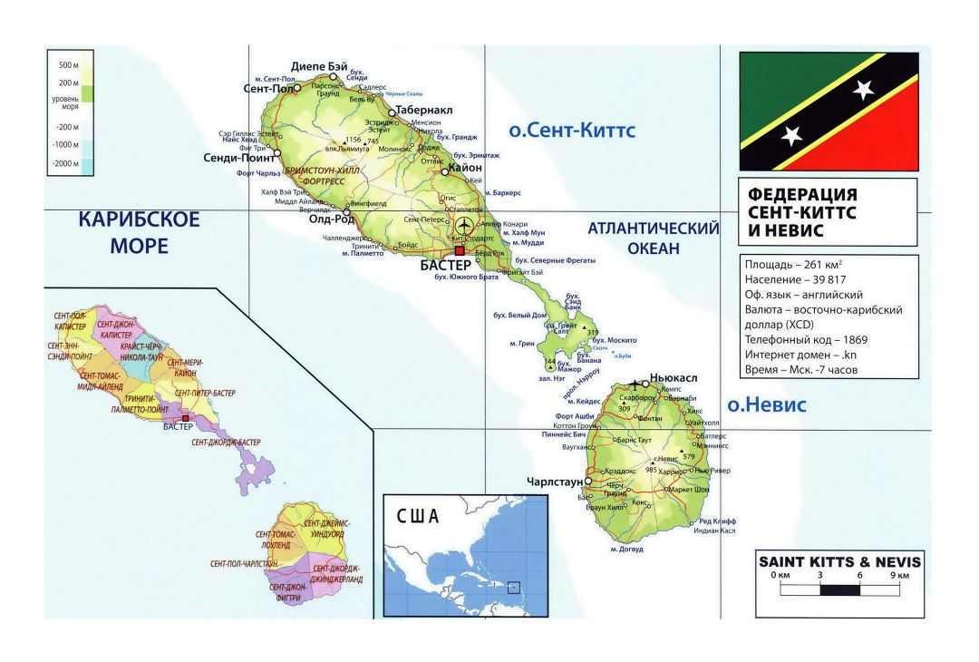 Large political and elevation map of Saint Kitts and Nevis with roads, cities and airports in russian
