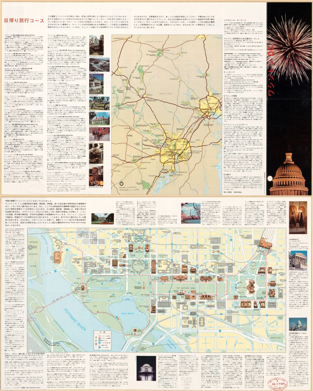 Large scale detailed tourist map of Washington D.C. in chinese - 1984