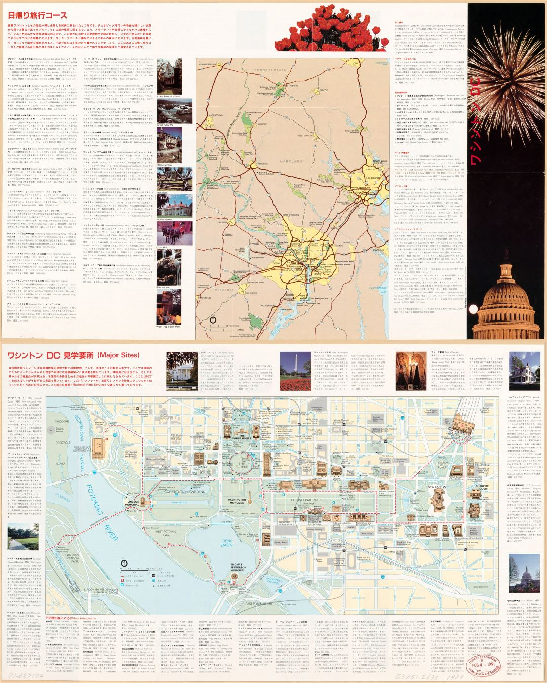 Large scale detailed tourist map of Washington D.C. in chinese - 1989