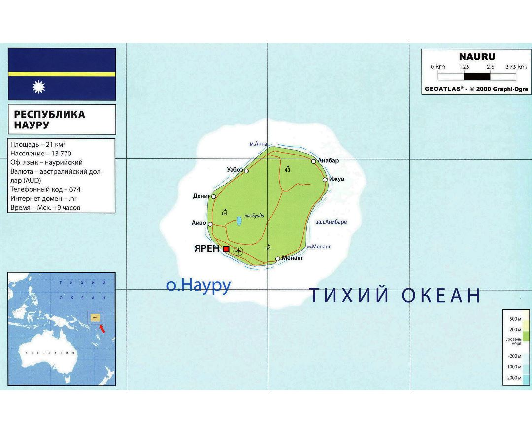 Large political and elevation map of Nauru with other marks in russian