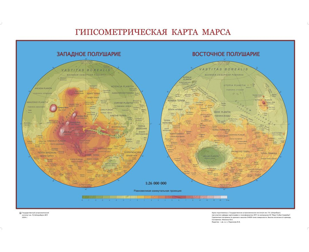 Large detailed hypsometric map of Mars in russian - 2004