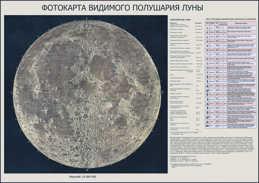 Large detailed photo map of the Moon - 2014 in russian